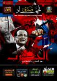 "GIMF Releases 38th Issue of ""Echo of Jihad"" Magazine"