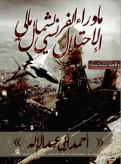 "AQIM Official Analyzes French Goals in Mali in Third Issue of ""al-Balagh"""