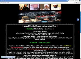 Jihadist Claims Hacking Hamas Websites in Revenge for Alleged Attacks on Jihadi Forums