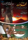 "TTP Releases Sixth Issue of ""Ihya-e-Khilafat"" Magazine"