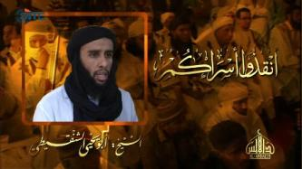 AQIM Shariah Official Calls for Support to Mauritanian Prisoners