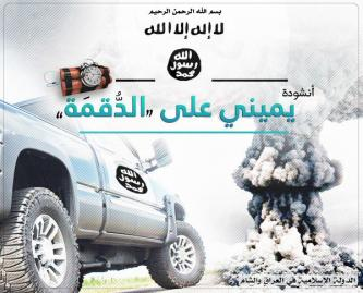 "ISIL Launches ""Ajnad Media Foundation"" to Specialize in Jihadi Chants"
