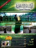 "TIP Releases 13th Issue of ""Islamic Turkistan"" Magazine"