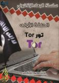 AQIM Distributes Tor Guide as First Episode in Series on E-Jihad
