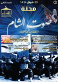"Al-Sham Foundation Releases Issue 2 of ""Sawt al-Sham"" Magazine"