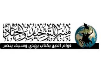 Jihadi Ideologue al-Shinqiti Urges Egyptian Muslims to Fight Army in Sinai