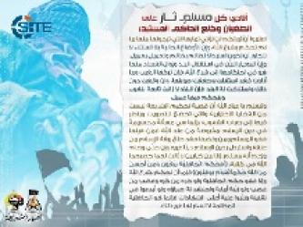 Ansar al-Shariah-Libya Denounces Opponents as Apostates, Compares Current Libyan Government to Gaddafi Regime