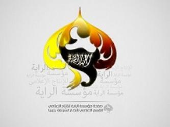 Ansar al-Shariah-Libya Releases Statement on November 25 Clashes