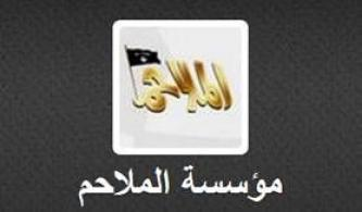 2013 in Review: Al-Qaeda-Affiliates Expand Online Platform to Twitter