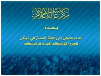 A'isha Media Center Incites Sunnis to Extend Syrian Revolution to Lebanon
