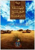 Nokhba Jihadi Media Releases AQIM Strategy Paper for Northern Mali