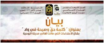 Ansar al-Shariah in Tunisia Incites Muslims to Repeat Rouhia Protests