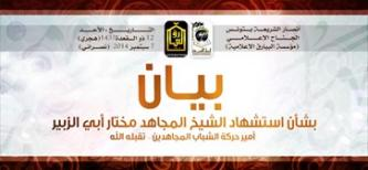 Ansar al-Shariah in Tunisia Gives Condolences for Godane, Urges Revenge