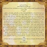Statement Attributed to Uqba bin Nafi Battalion in Tunisia Pledges Support to IS