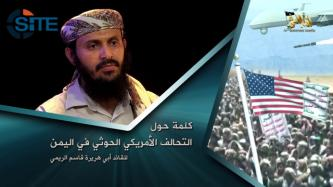 AQAP Official Qasm al-Rimi Speaks on American-Houthi Alliance in Yemen