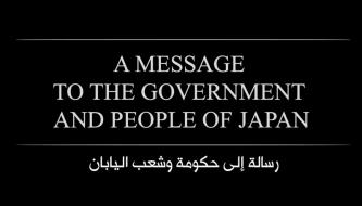Jihadists React to IS Video of Japanese Hostages