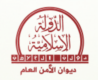 IS Issues Statement Announcing Bounty on Jordanian Pilots, Lists Names of Pilots