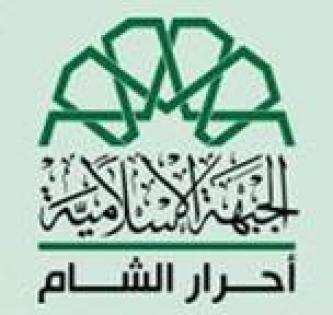 Ahrar al-Sham Leader Congratulates Fighters for Liberating Idlib, Gives Advice