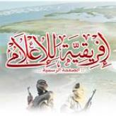 Ifriqiyah Media Identifies Groups and Pro-IS Cells in Tunisia