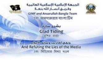 "GIMF Becomes Official Media Outlet for ""Ansarullah Bangla Team"""