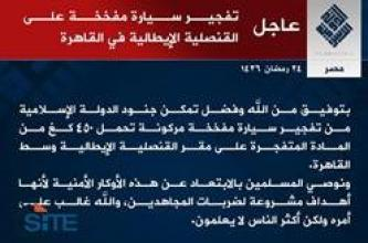 IS Claims Credit for Car Bombing at Italian Consulate in Cairo