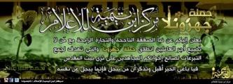 Ibn Taymiyyah Media Center Spearheads Fundraising Campaign for Palestinian Fighters