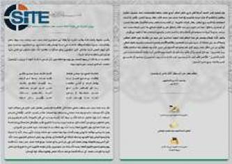 AQ-Affiliates AQAP, AQIM, and Nusra Front Issue Joint Eulogy for Mullah Omar