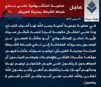IS' Sinai Province Claims Suicide Bombing at Police Club in al-Arish