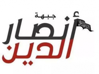 "Ansar al-Din Front Issues Fatwa Rejecting Cooperation for ""Safe Zone"" in Northern Syria"