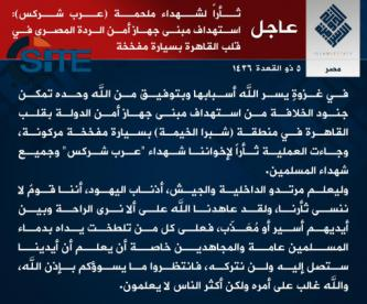 IS Claims Cairo Bombing as Revenge for Executed in Arab Sharkas Case