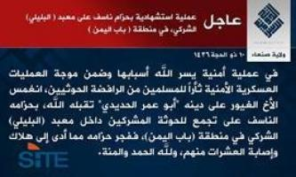 IS Division in Yemen Claims Suicide Bombing at al-Balili Mosque in Capital