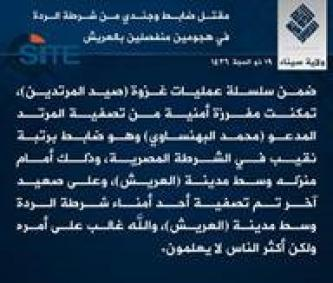 IS' Sinai Province Claims Killing Police Captain, Policeman in al-Arish