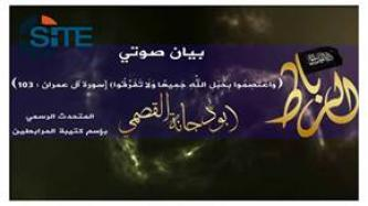Al-Murabitoon Declares its Joining AQIM in Audio Speech