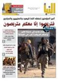 IS Interviews Captive Levantine Front Member in al-Naba Weekly Newspaper