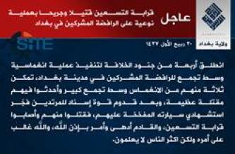 "IS Claims Killing, Wounding 90 Shi'ites in ""Unique Operation"" in Baghdad"