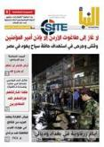 "IS Sees ""Zarqawi-like Days"" in Attacks in Baghdad and Diyala, Boasts of Success in Libya in al-Naba Weekly Newspaper"