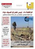 "IS Describes Shi'ites as ""Disease"" Cured Only by Death in al-Naba Weekly Newspaper"