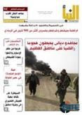 "IS Gives Biography of ""Jihadi John,"" Threatens Britain in al-Naba Weekly Newspaper"
