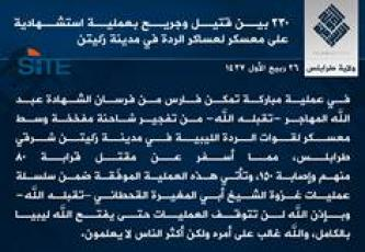 IS Division in Libya Claims Killing 80, Wounding 150 in Zliten Police Academy Suicide Bombing