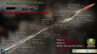 "GIMF Bangla Team Tallies Attacks on ""Blasphemers"" in Bangladesh from 2013-2015"