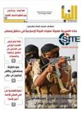 IS Boasts in al-Naba Weekly Newspaper that Coalition Airstrikes have not Stopped its Expansion