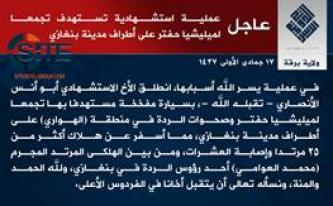 "IS Division in Libya Claims Suicide Bombing Killing a ""Head of Apostasy"" in Benghazi"