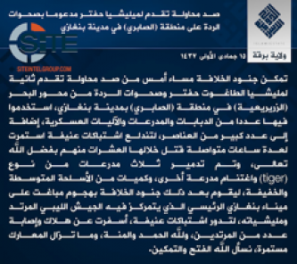 "IS Division in Libya Claims Killing ""Dozens"" from Libyan Forces, Rival Factions in Benghazi"