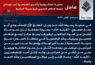IS' Hama Province Claims Suicide Bombing, Raid on Syrian Regime Forces in Salamiyah