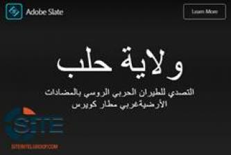 IS Uses Adobe Slate to Display Photos of Repelling Russian Warplanes in Aleppo
