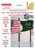 IS Challenges Ground Forces from Arab States in al-Naba Weekly Newspaper