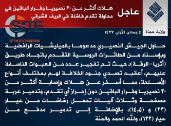 IS Claims Killing 20+ Syrian Regime Forces in Hama Countryside