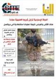 "IS Declares ""Shaking Crusader Europe Again"" in al-Naba Newspaper"