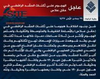 IS Claims Raid, Mortar Attack on Shi'ite Militias at 'Allas Oil Field in Kirkuk