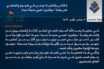 IS' Tripoli Province Claims Revenge Attack on Fajr Libya for Alleged Airstrikes on Muslim Civilians